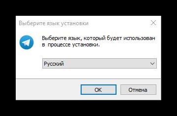 Выбор языка при установке телеграма