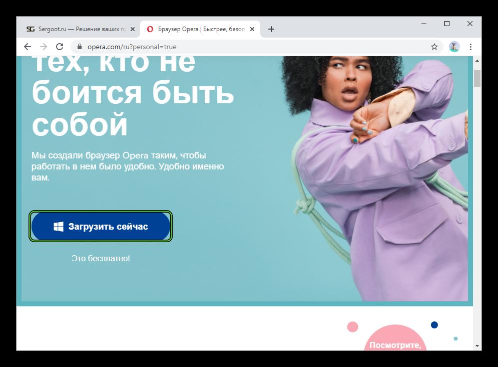 Загрузить сейчас браузер Opera для ПК