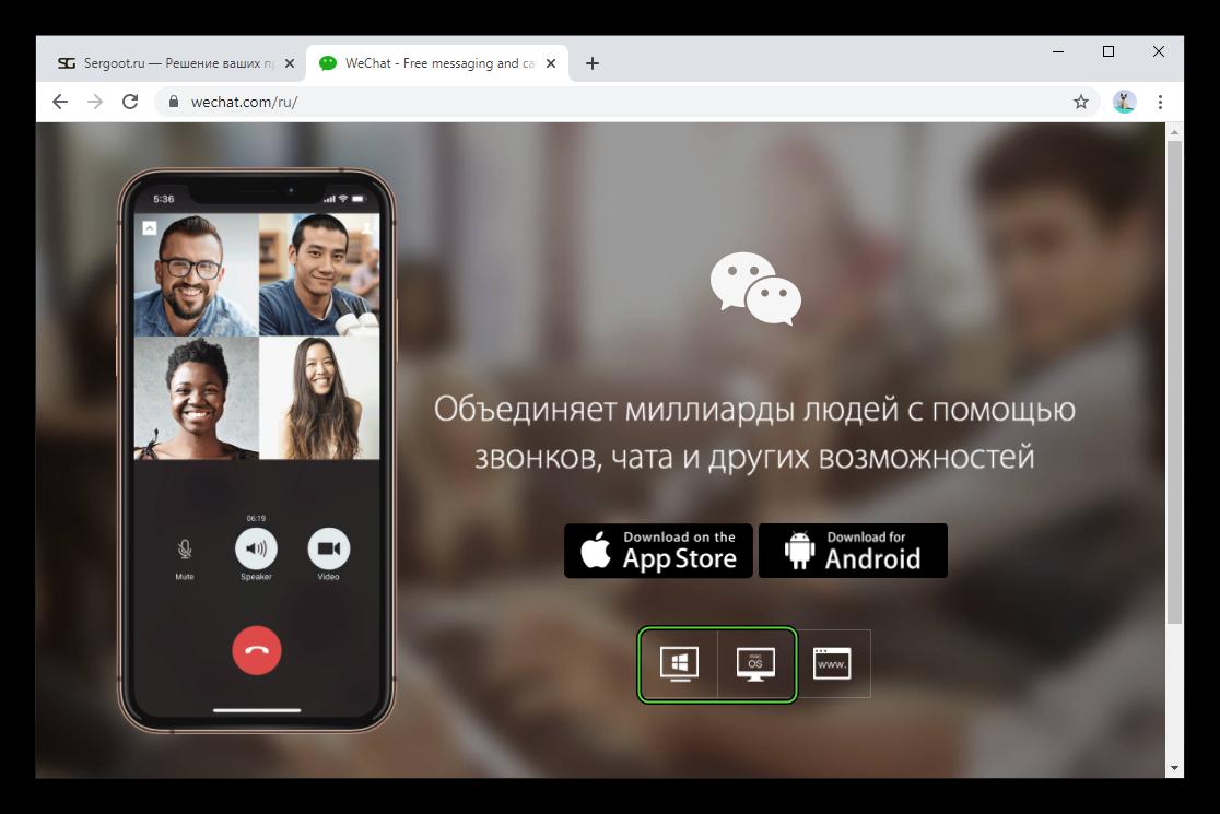 Загрузка WeChat для ПК