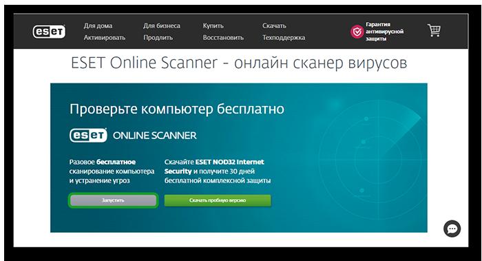 Запустить сканирование Есет онлайн сканер