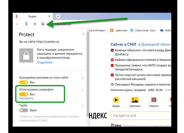 Застройка микрофона в Яндекс Браузере