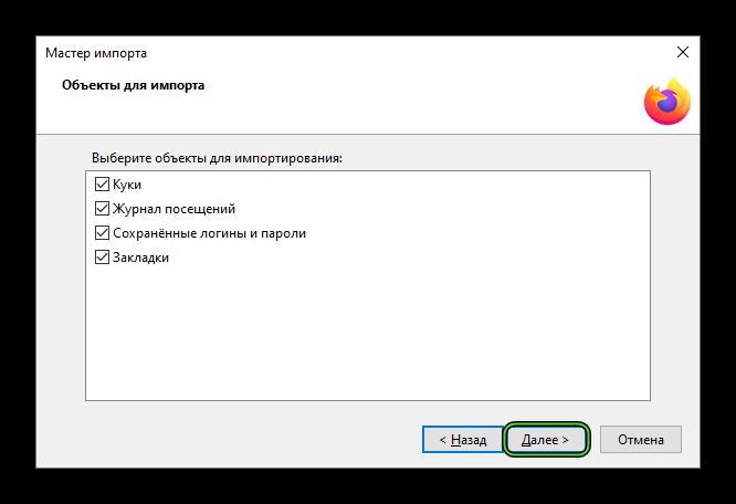Завершение импорта данных в Firefox