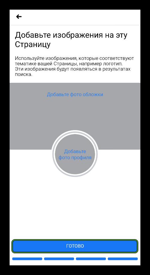 Завершение создания страницы в мобильном приложении Facebook