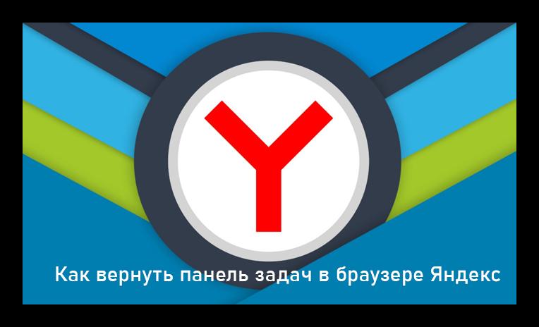 как вернуть панель задач в браузере Яндекс