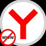 Блокировка сайтов в Яндекс.Браузере