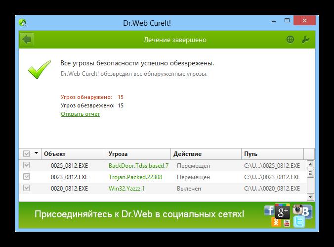 Чистка системы от вирусов когда Опера открывается сама