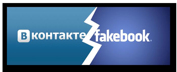 Facebook или ВКонтакте