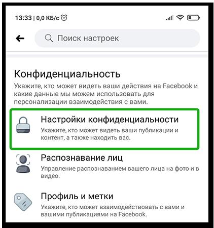 Фейсбук настройки и конфиденциальность