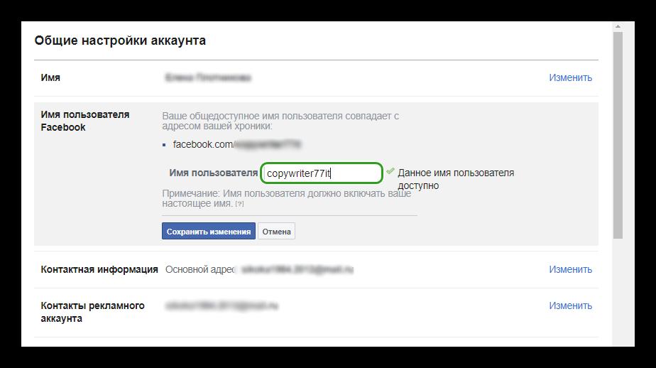 Изименить id в фейсбуке