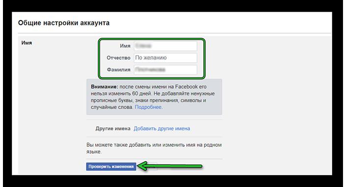 Изменить имя и фамилию в фейсбуке