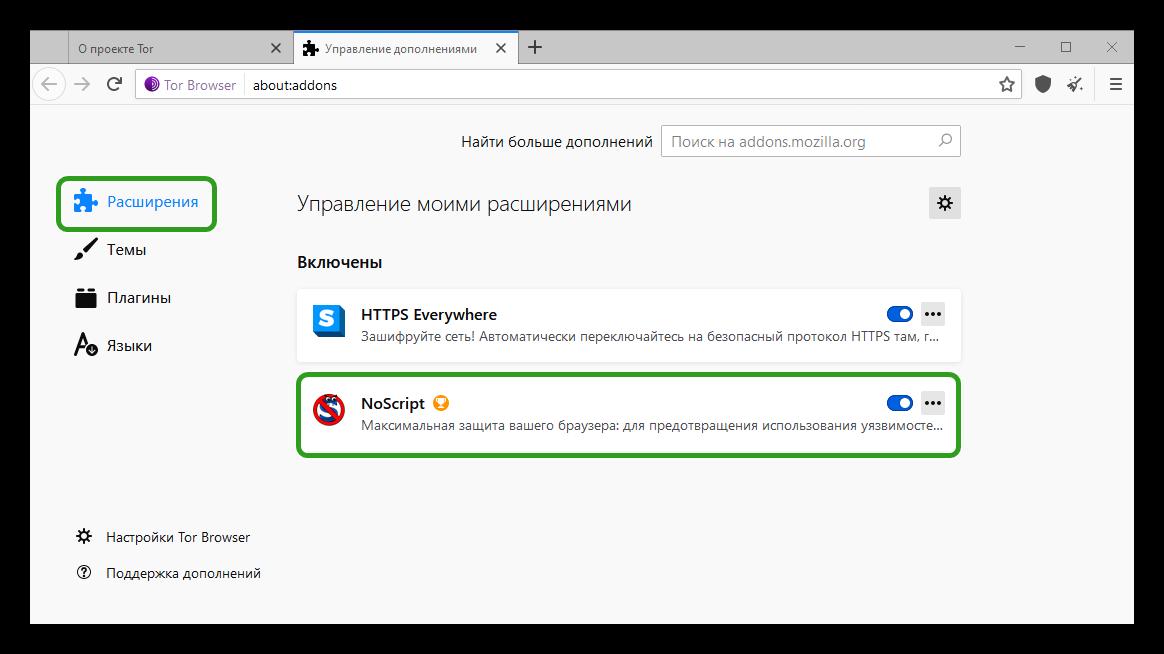 Как отключить JavaScript в Tor браузере