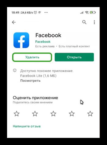 Как удалить Фейсбук с телефона Android