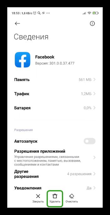 Как удалить Фейсбук в телефоне на Android