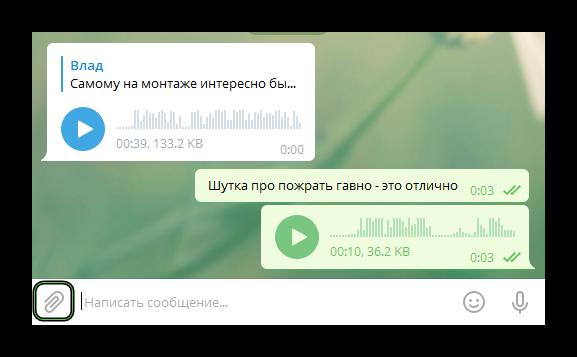 Кнопка Прикрепить файл в чате Telegram для компьютера