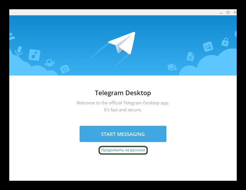Кнопка Продолжить на русском в приветственном окне Telegram для компьютера