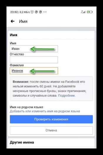 Меняем имя и фамилию в Фейсбуке на смартфоне
