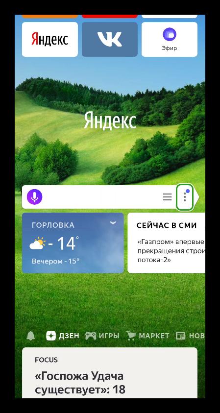 Меню в мобильной версии Яндекс Браузера
