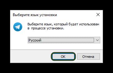 Начало установки Telegram для Windows