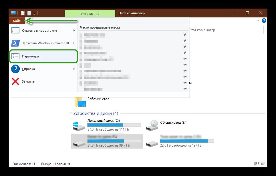 Настроить параметры видимости скрытых файлов и папок в Windows