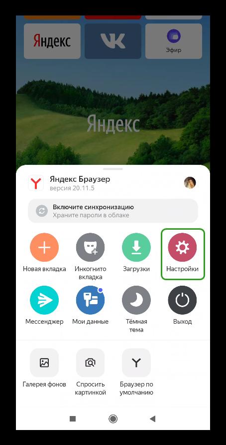 Настройка Яндекс Браузера