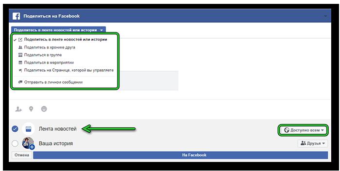 Настройка параметров репоста видео в Фейсбуке из Ютуба