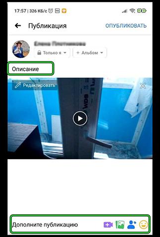 Настройка публикации видео на Фейсбуке с телефоне