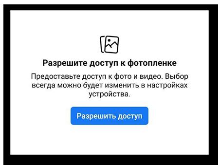 Настройка разрешений на доступ к хранилищу в Фейсбуке на телефоне