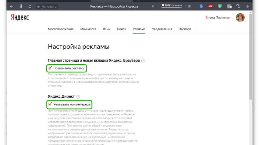 Настройка рекламы в Яндекс Браузере