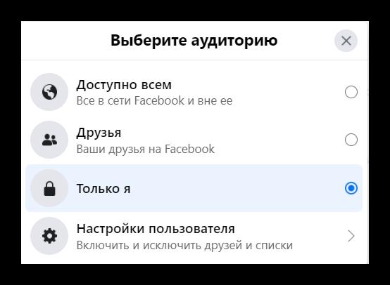 Настройка видимости возраста в Фейсбуке на телефне