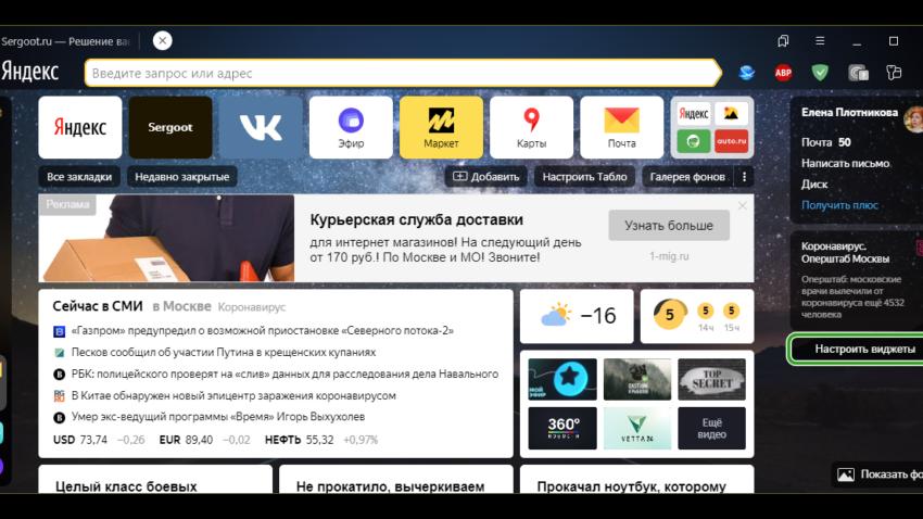 Настройка виджетов в Яндекс Браузере
