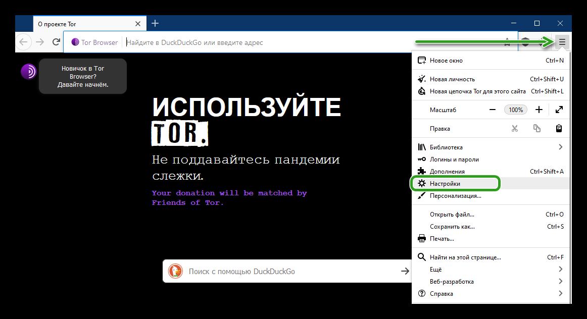 Настройки безопасности в браузере Тор
