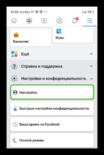 Настройки конфиденциальности в Фейсбуке