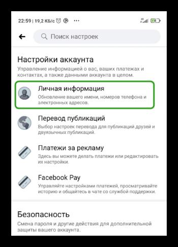 Настройки личной информаци в Фейсбуке