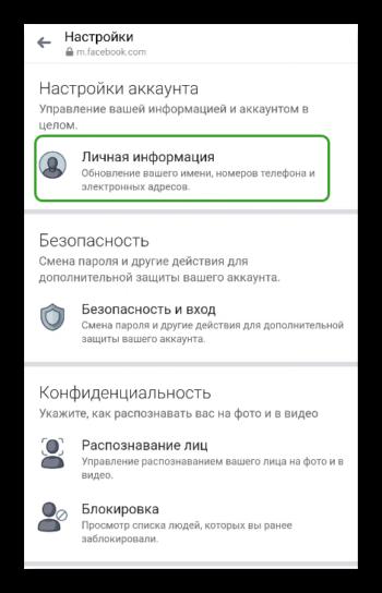 Настройки личной информации в Messenger