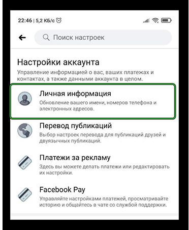 Настройки личной информации в фейсбуке на телефоне — копия