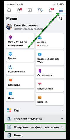 Настройки профиля в фейсбуке на телефоне