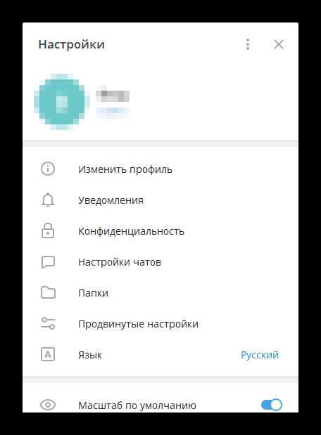 Настройки в Telegram для компьютера