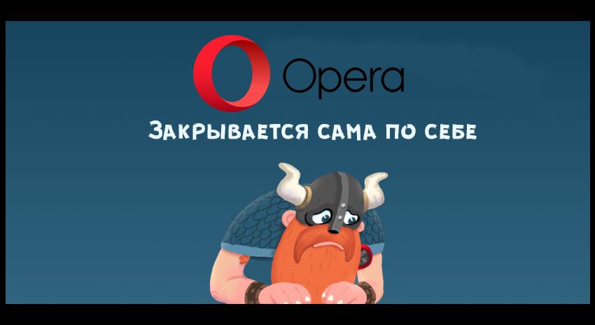 Опера закрывается сама по себе