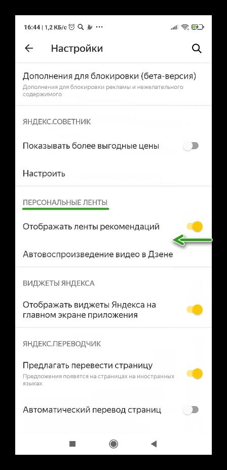Отключить Дзен в мобильной версии Яндекс Браузера