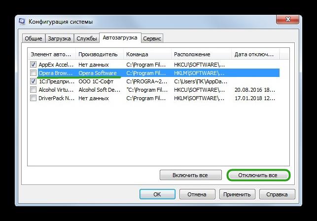 Отключить автозагрузку Оперы в Windows 7
