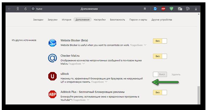 Отключить дополнения в Яндекс Браузере