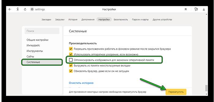 Отключить оптимизацию изображений в Яндекс Браузере