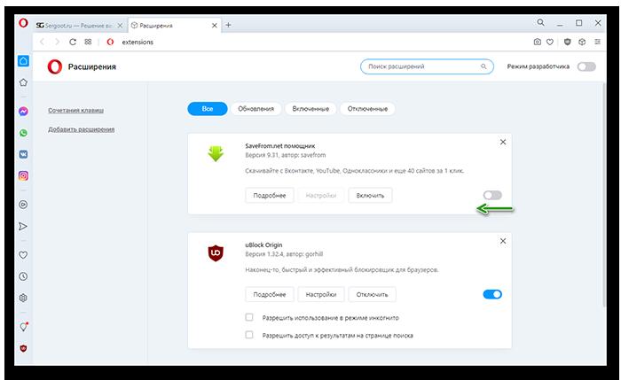 Отключить расширения в браузере Opera