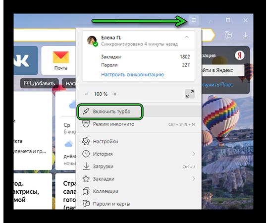 Отключить режим Турбо в Яндекс браузере