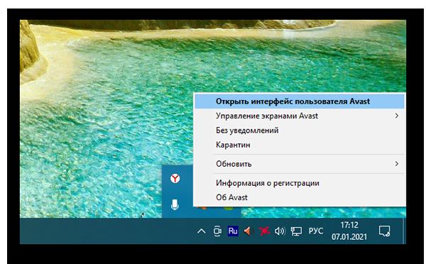 Открыть интерфейс пользователя Аваст