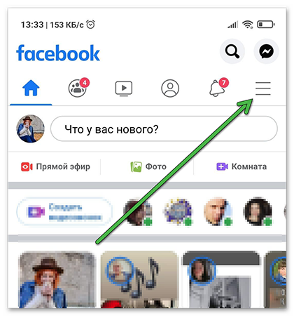 Открыть меню в фейсбуке