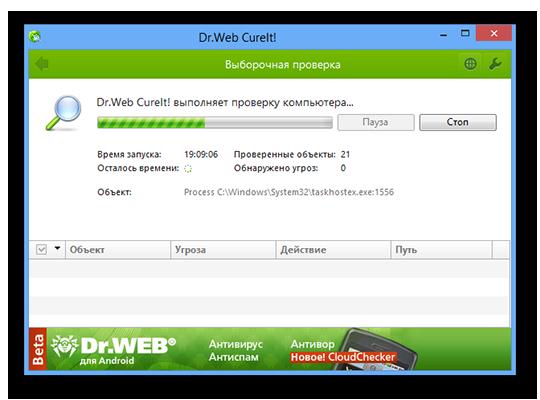 Проверка на вирусы с помошью программы Доктор Веб