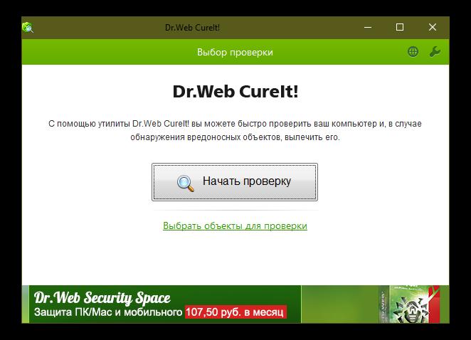 Проверка системы с помощью утилиты Dr Web