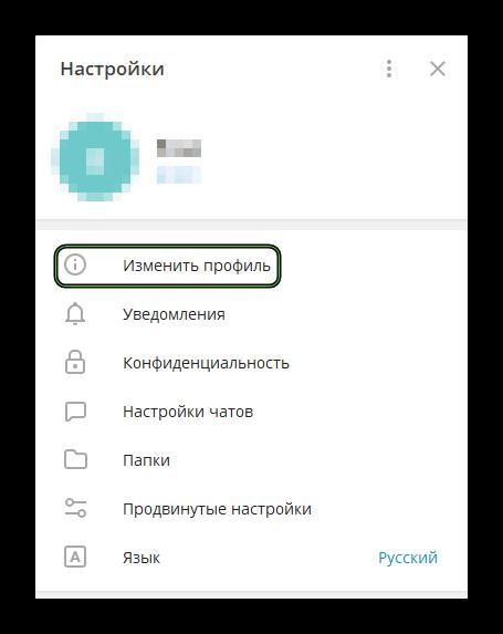 Пункт Изменить профиль в Telegram для компьютера