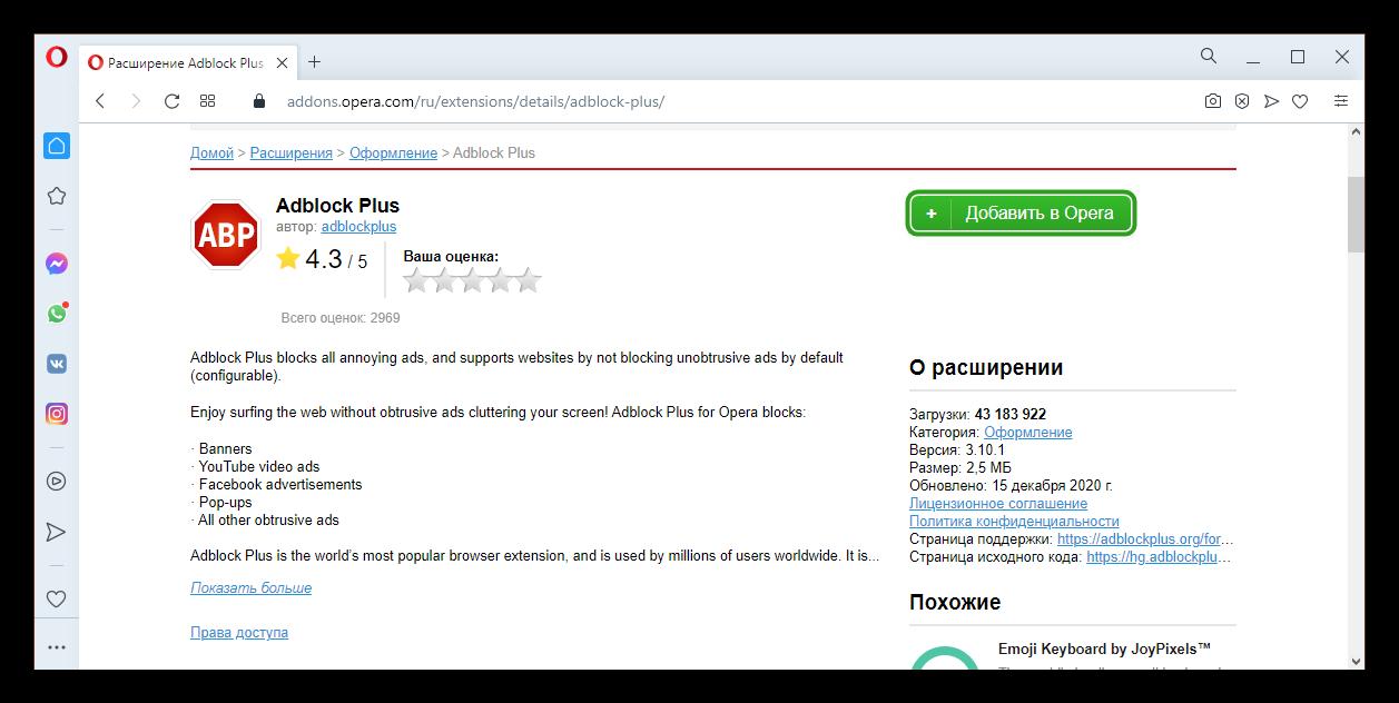 Расширение Adblock Plus для Opera